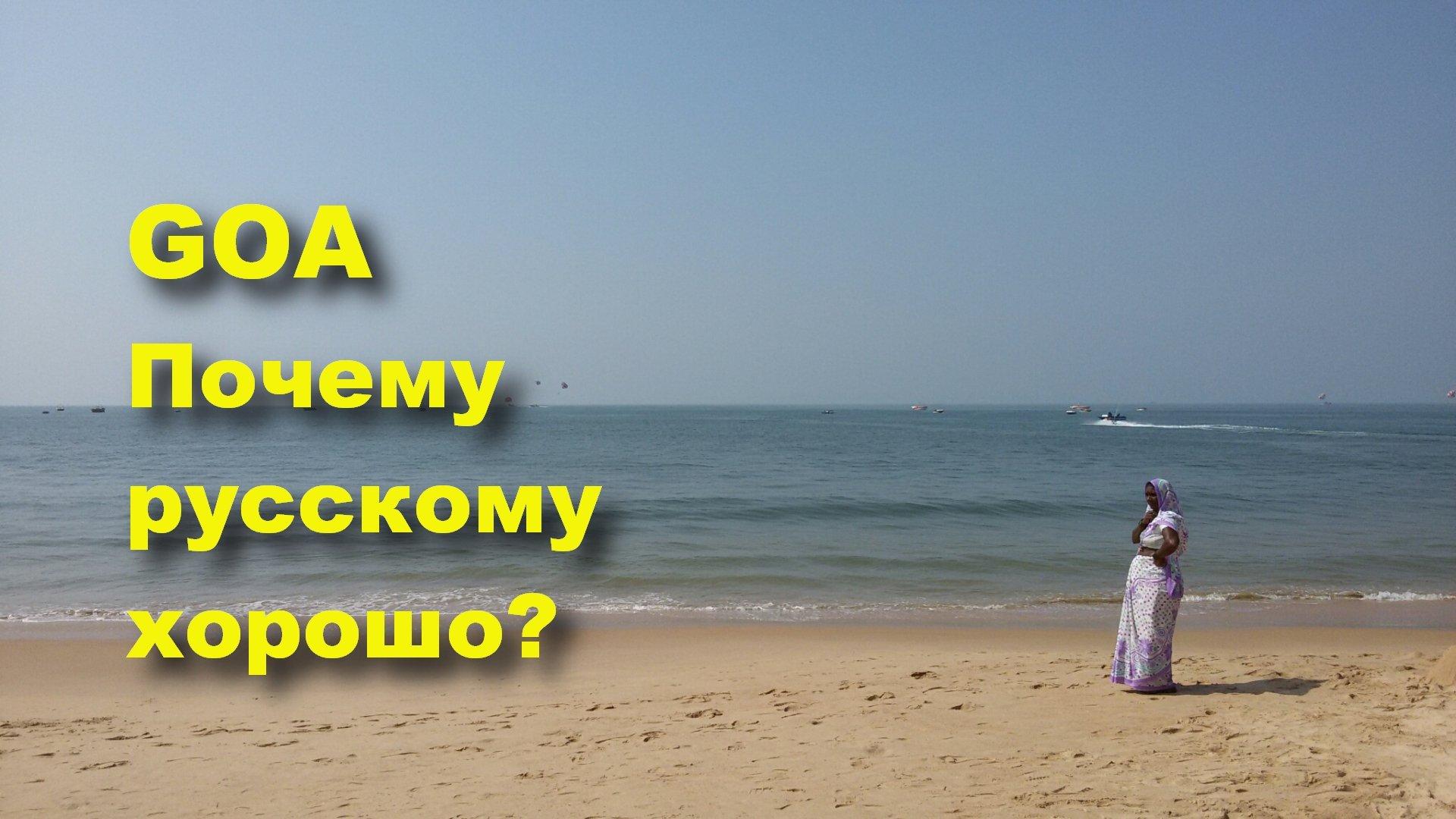 GOA Почему русскому хорошо в ГОА
