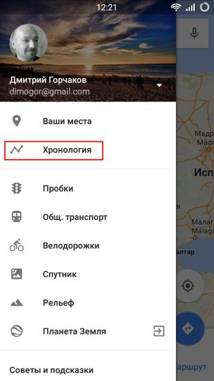 Google Maps хронология