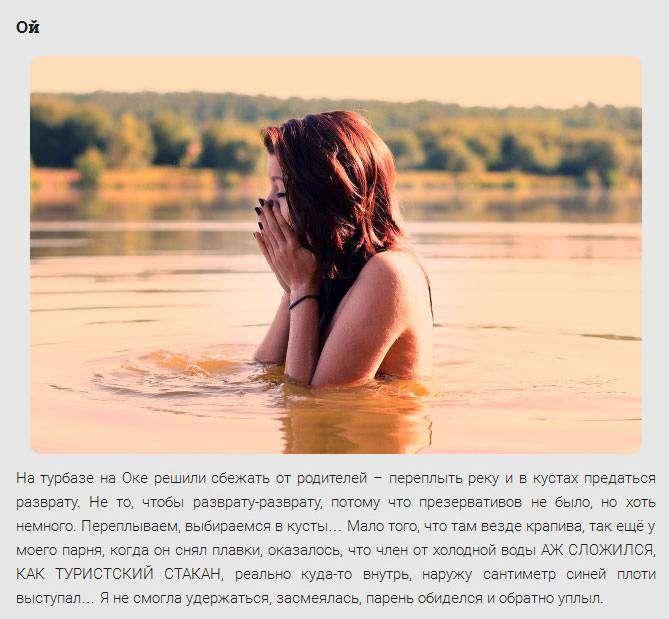 Истории  первого сексуального опыта, рассказанные девушками (6 скриншотов)