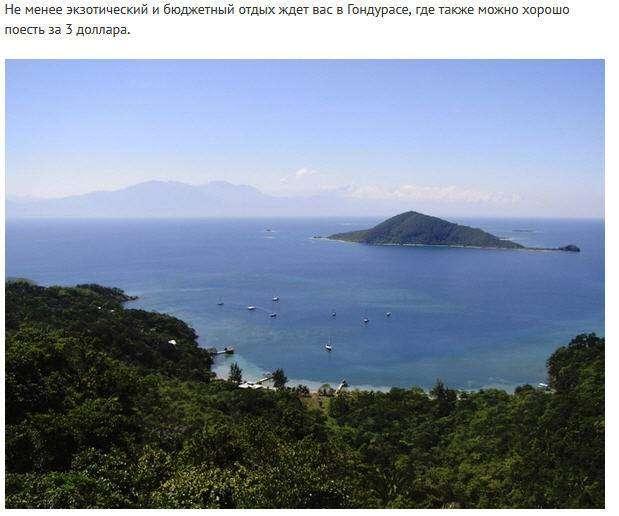 Самые лучшие страны для туристов с ограниченным бюджетом (13 фото)
