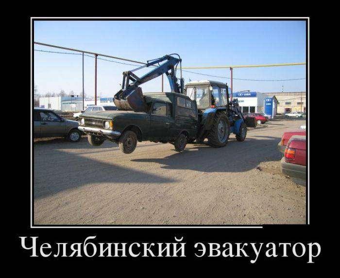 Демотиваторы №1144 (30 фото)