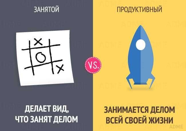 13 отличий занятого человека от продуктивного (13 фото)