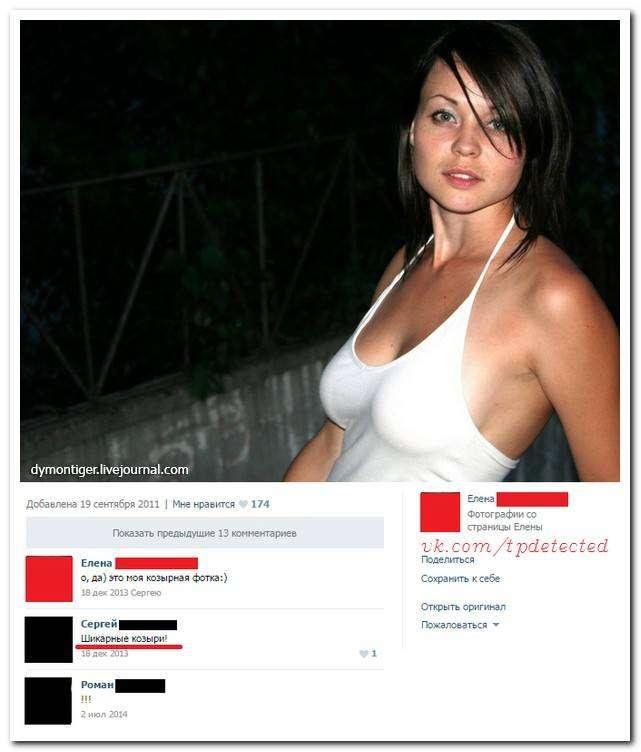 Прикольный комментарий к фотографии подруге