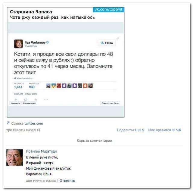 Смешные комментарии из социальных сетей 24.08.15 комментарии, прикол, соцсети, юмор