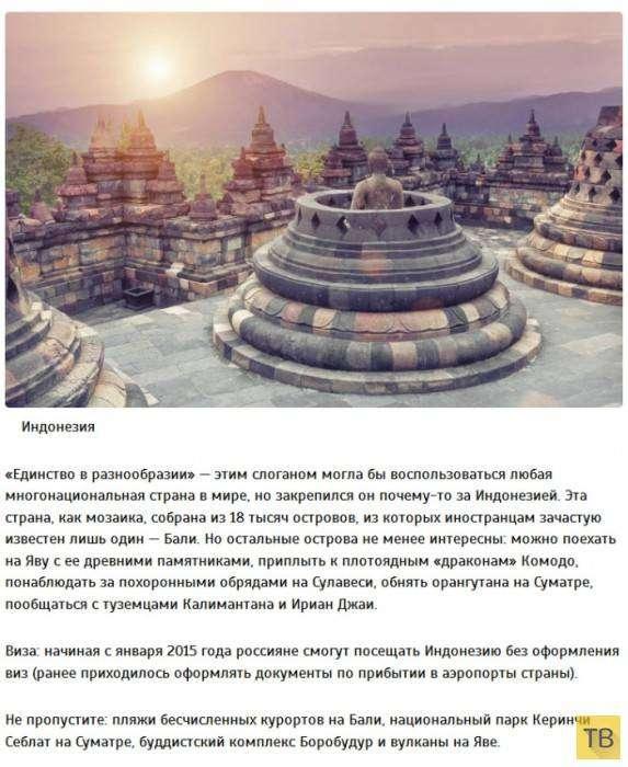 Безвизовые страны Азии для российских туристов (9 фото)