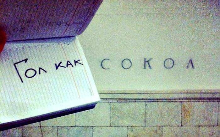 Игры с названиями станций московского метро (16 фото)