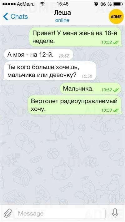 15 СМС о том, что родители — это те же дети (15 фото)