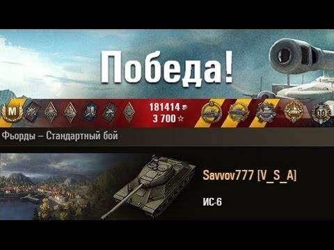 ИС-6 Завалил 15 танков