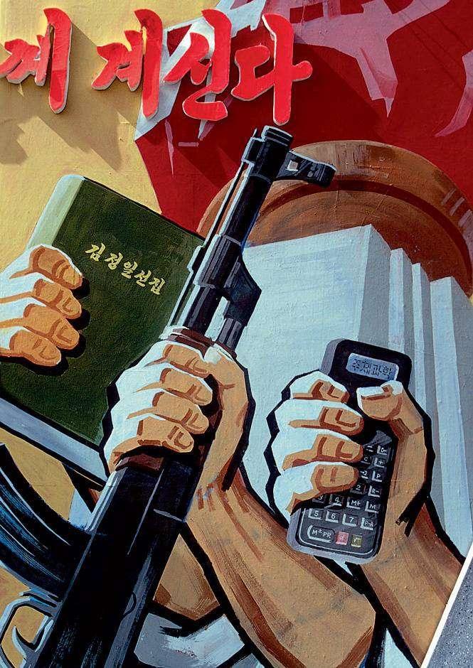КНДР против империализма
