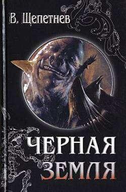 Василий Щепетнев, «Черная Земля»