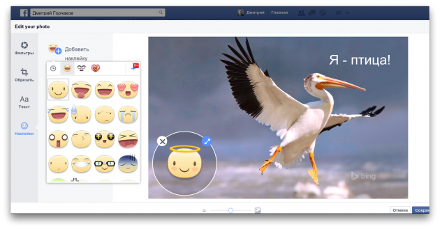 Facebook image edit sticker