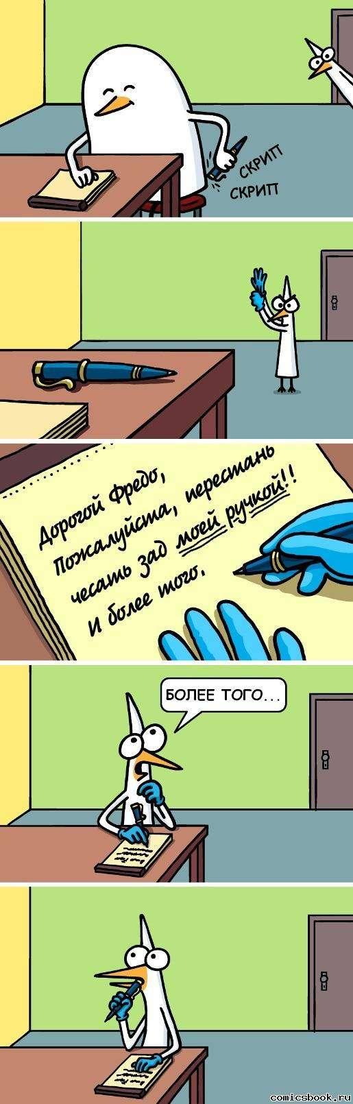 Брезгливость - Другие комиксы