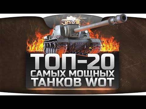 ТОП-20 самых мощных танков World Of Tanks
