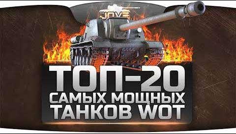 ТОП-10 танков для фарма в WoT