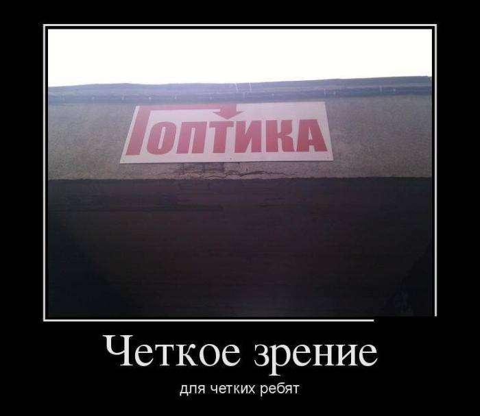 Демотиваторы №1155 (30 фото)