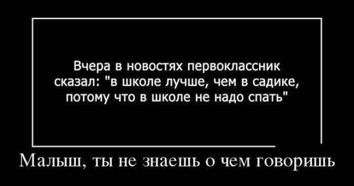 Демотиваторы на 8.09.2015г