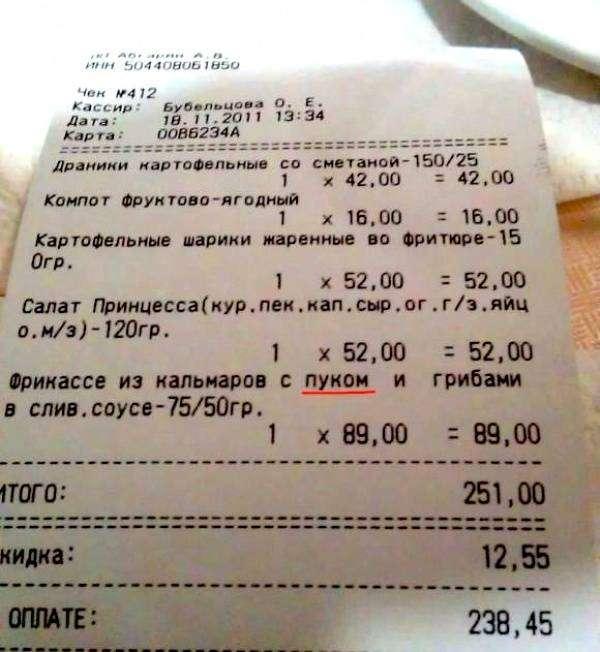 Забавные чеки из супермаркетов (21 фото)
