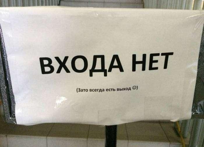 Народный креатив в объявлениях и табличках (19 фото)