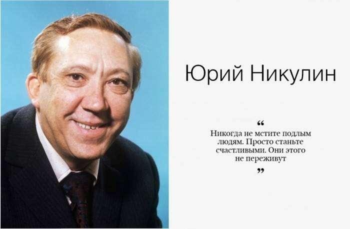 Правила жизни Юрия Никулина (3 фото)