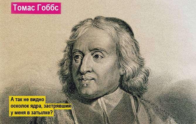 15 самых циничных фраз за всю историю человечества