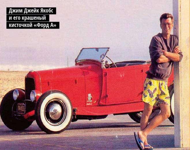 Джим Джейк Якобс и его крашеный кисточкой «Форд А»