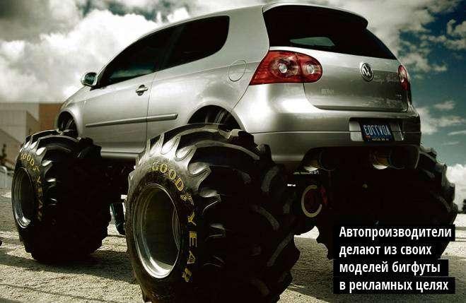 Автопроизводители делают из своих моделей бигфуты в рекламных целях