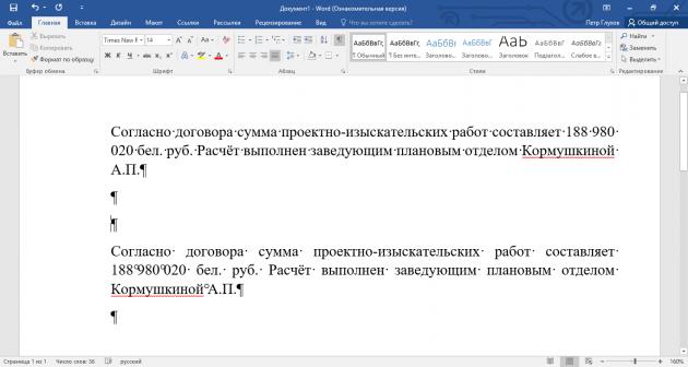 Секреты Microsoft Word: Для чего нужны неразрывные пробелы и как их вставить в Word