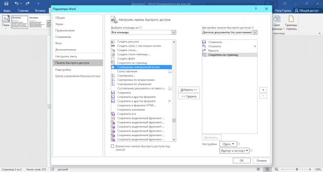 Секреты Microsoft Word: Как добавить функцию «Сократить на страницу» на панель быстрого доступа в Word