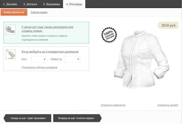 Конструктор в действии: женская рубашка на заказ