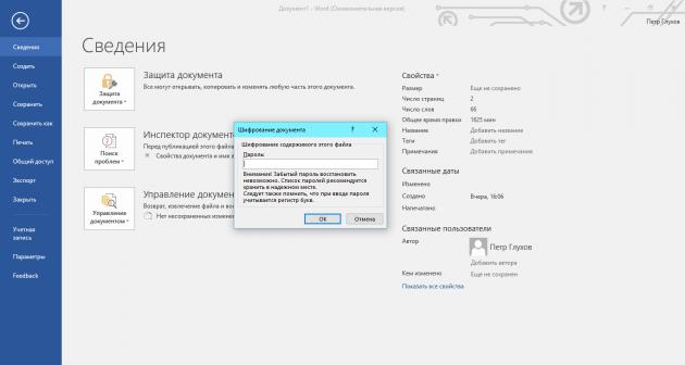 Секреты Microsoft Word: Как защитить документ Word от доступа посторонних