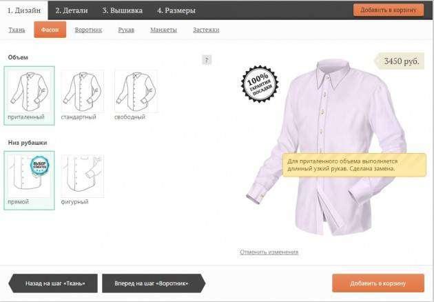 Рубашка на заказ: конструктор подскажет правила подбора деталей