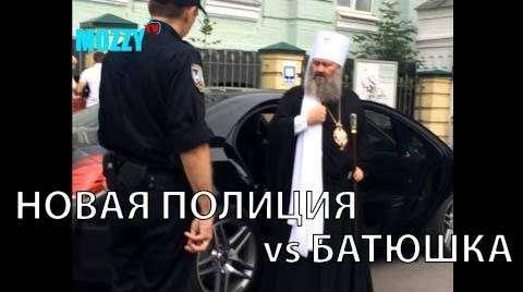 Новая полиция VS Батюшка (видео)