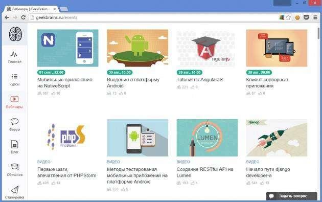 Для опытных специалистов в GeekBrains предусмотрены курсы повышения квалификации в виде вебинаров