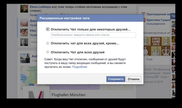 Настройки Facebook: невидимость в чате