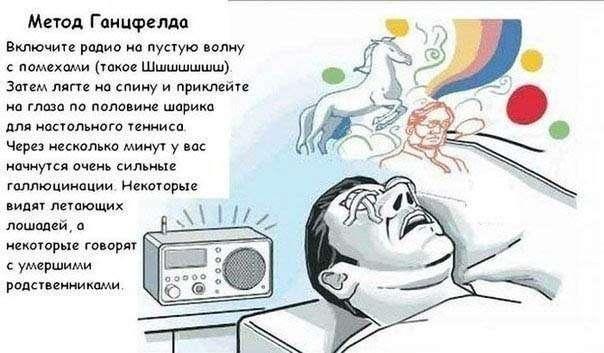 Обмани свой мозг