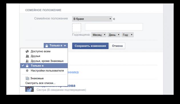 Настройки Facebook: смена семейного статуса