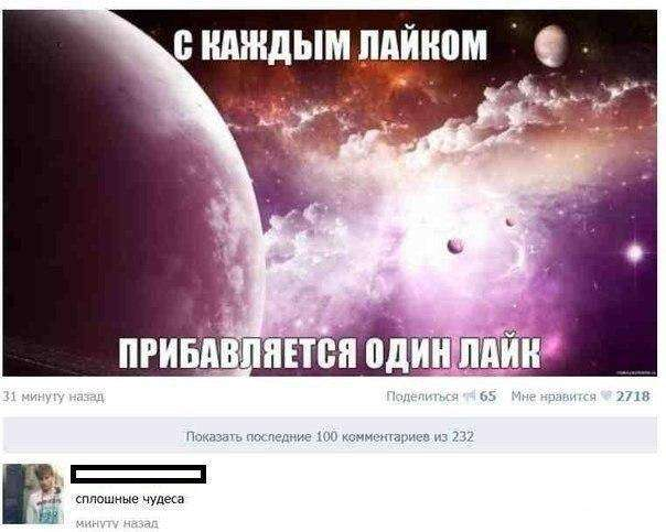 Смешные комментарии из социальных сетей на 11.10.15