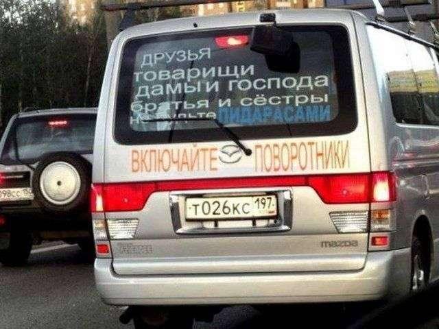 Прикольные надписи на автомобилях (17 фото)