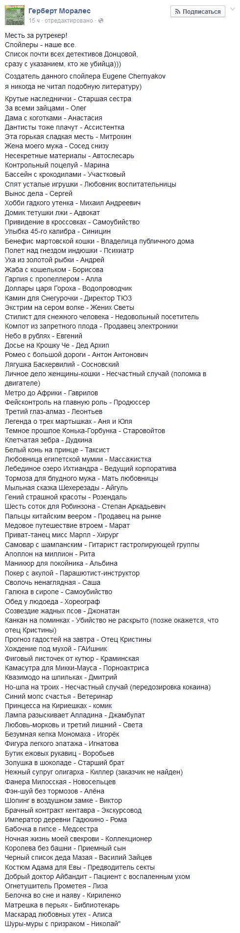 Месть» Дарье Донцовой за блокировку RuTracker'a (2 фото)