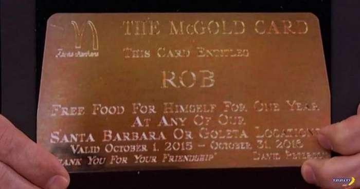 Волшебная золотая карточка Макдональдс