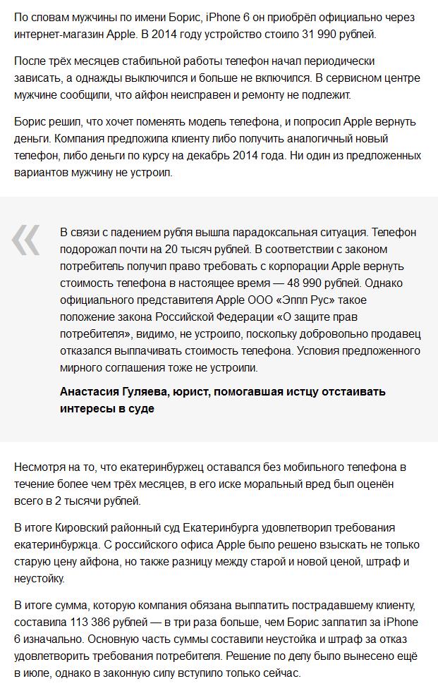 Суд обязал российское представительство Apple выплатить тройную стоимость смартфона (5 фото)