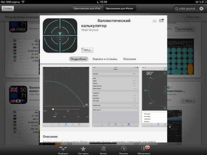 Apple продает приложение, которым  пользуються террористы при стрельбе (4 фото)
