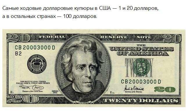 Любопытные факты о деньгах (6 скриншотов)