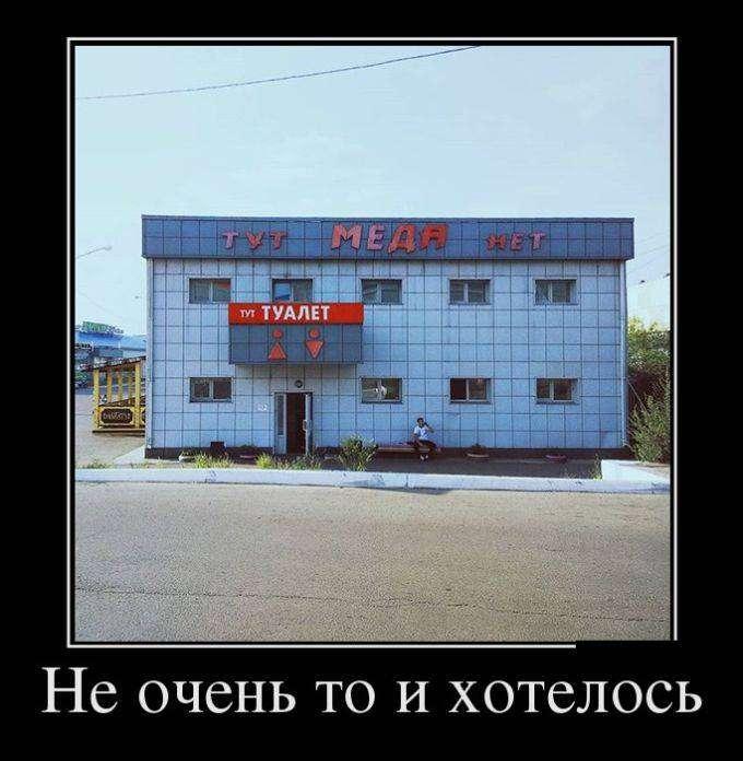 Демотиваторы №1215 (30 фото)