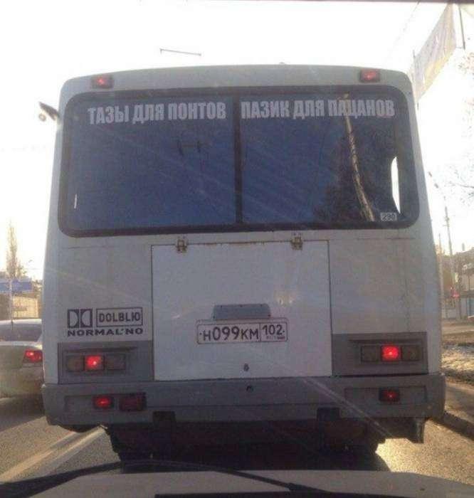 Транспорт для простых людей.