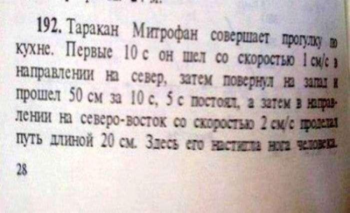 Драматическая история о трагической кончине таракана Митрофана.