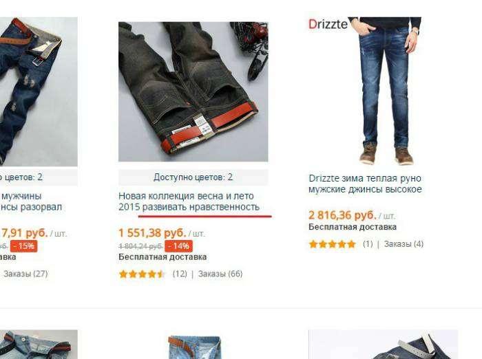 Мужские джинсы, которые каким-то таинственным образом призваны развивать нравственность.