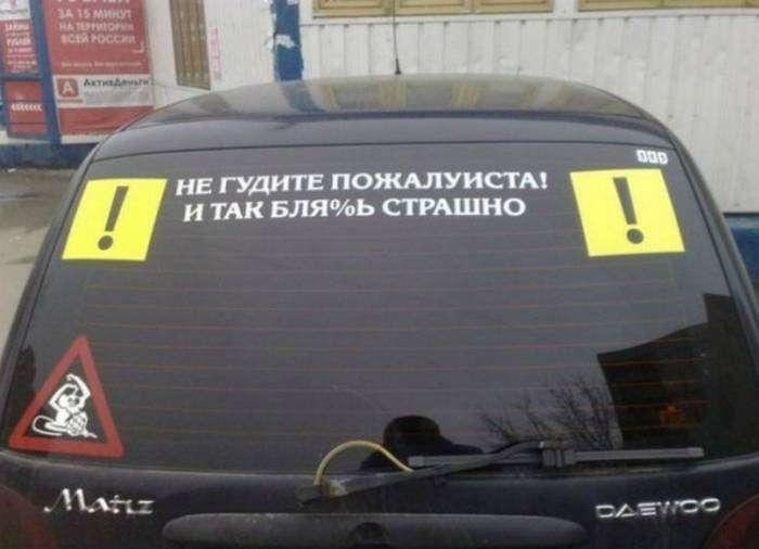 Не пугайте водителя...