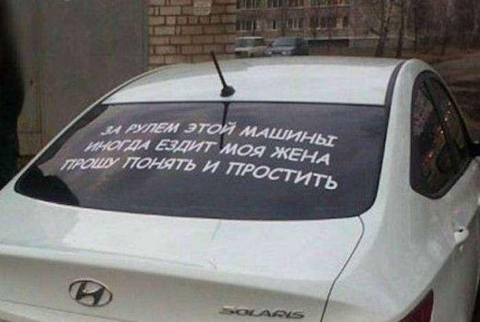 Будьте снисходительны, эту машину иногда водит женщина.