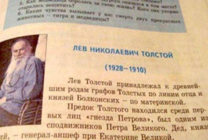 В это трудно поверить, но Лев Николаевич Толстой родился через 18 лет после своей смерти...